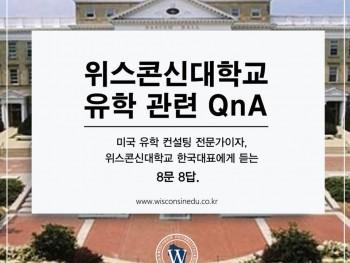 위스콘신대학교 QnA