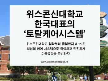 한국대표의 토탈케어시스템