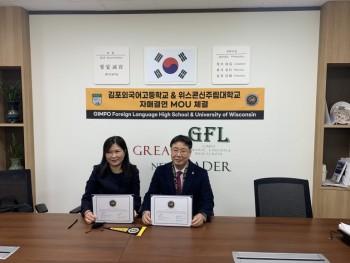 김포외국어고등학교 자매결연 MOU 체…
